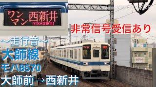 【走行音】東武大師線 大師前→西新井 非常信号受信あり