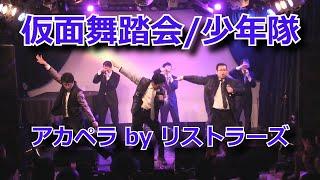 ナウい昭和の流行歌をアカペラで歌う「リストラーズ」です。 '2019年5月の天窓SWITCHでのライブの様子。 仮面舞踏会(少年隊)を歌っています。...