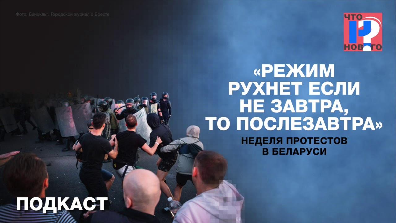«Режим рухнет если не завтра, то послезавтра». Неделя протестов в Беларуси