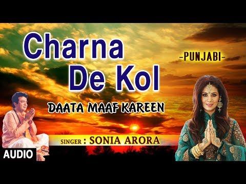 CHARNA DE KOL I SONIA ARORA I Punjabi I Audio Song I Daata Maaf Kareen I T-Series Bhakti Sagar