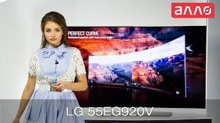 Видео-обзор телевизора LG 55EG920V(Купить телевизор LG 55EG920V Вы можете, оформив заказ у нас на сайте ..., 2015-10-22T15:59:24.000Z)