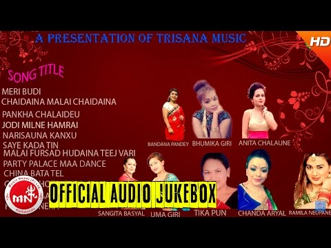 New Nepali Teej Song Collection | Audio Jukebox | Trisana Music