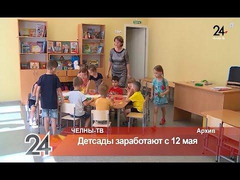 12 мая в Набережных Челнах возобновили работу детские сады