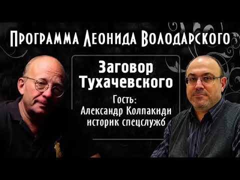 Заговор Тухачевского –
