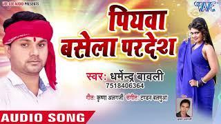 Dharmendra Bawli का नया सबसे हिट गाना - Piyawa Basela Pardesh - Bhojpuri Hit Song 2018