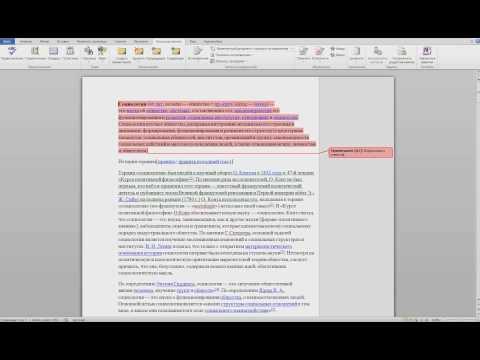 Видео урок создание примечания в документе Word