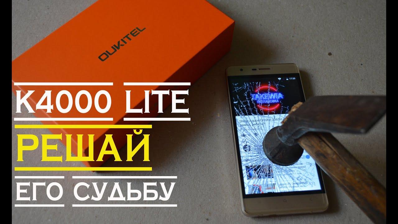 Oukitel K4000 обзор внешнего вида инженерной версии смартфона .