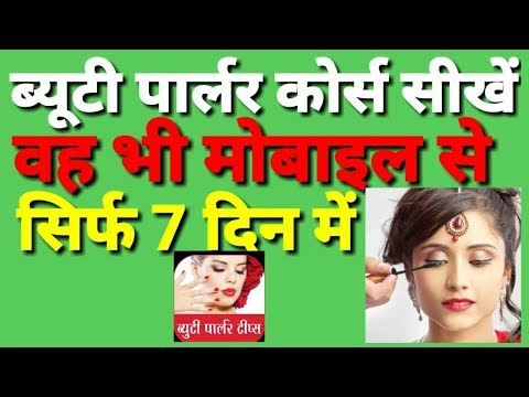 beauty parlour course in 7days at home