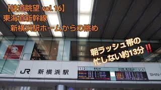 【鉄道眺望 vol.16】 東海道新幹線 新横浜駅ホームからの眺め