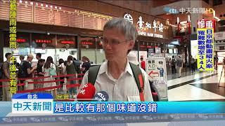 20190720中天新聞 30年了「翻不動」! 北車翻牌式時刻表年底退役
