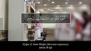 Абд ар-Рахман Ар-Рушуд. Сура 17 Аль-Исра (Ночной перенос), аяты 8-52
