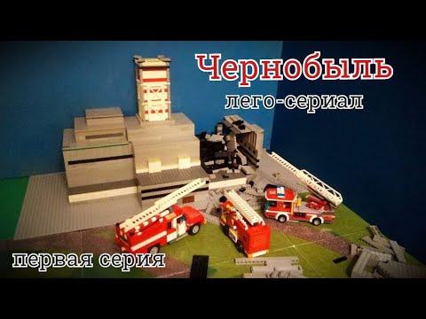 Лего-сериал Чернобыль (Chernobyl) первая серия
