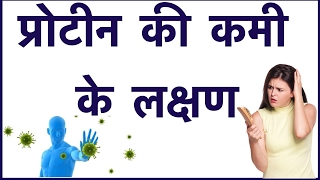 Protein-deficiency-symptoms-प्रोटीन-की-कमी-Health-tips-How-much-protein-do-we-need-every-day