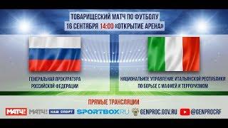Матч по футболу между ГП РФ и Национальным управлением Италии по борьбе с мафией и терроризмом
