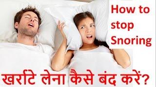 खर्राटे लेना कैसे बंद करें ? (How to stop SNORING?)