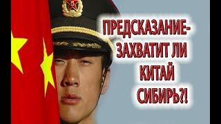Предсказание, захватит ли Китай Сибирь?!