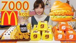 【MUKBANG】 10 Limited McD's Chicken Tatsuta & Tartar!! With Nuggets & 5 Choco Pies! 7000kcal[Use CC]