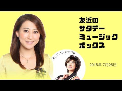 友近 「東京ラブストーリー」を語る 〜友近のSMB 2015年07月25日