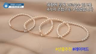 14K 리안 진주 팔찌 B06-62