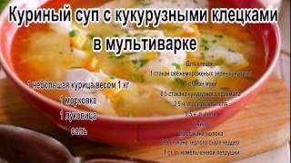 Вкусные супы фото.Куриный суп с кукурузными клецками в мультиварке