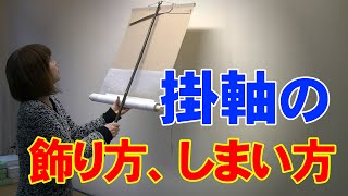 [神戸の掛軸製造卸 ㈱野村美術] 掛軸の飾り方 しまい方