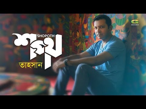 shopoth-|-tahsan-|-all-time-hit-song-|-official-lyrical-video-|-☢-exclusive-☢