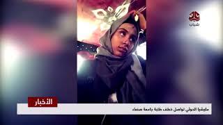 مليشيا الحوثي تواصل خطف طلبة جامعة صنعاء  | تقرير يمن شباب
