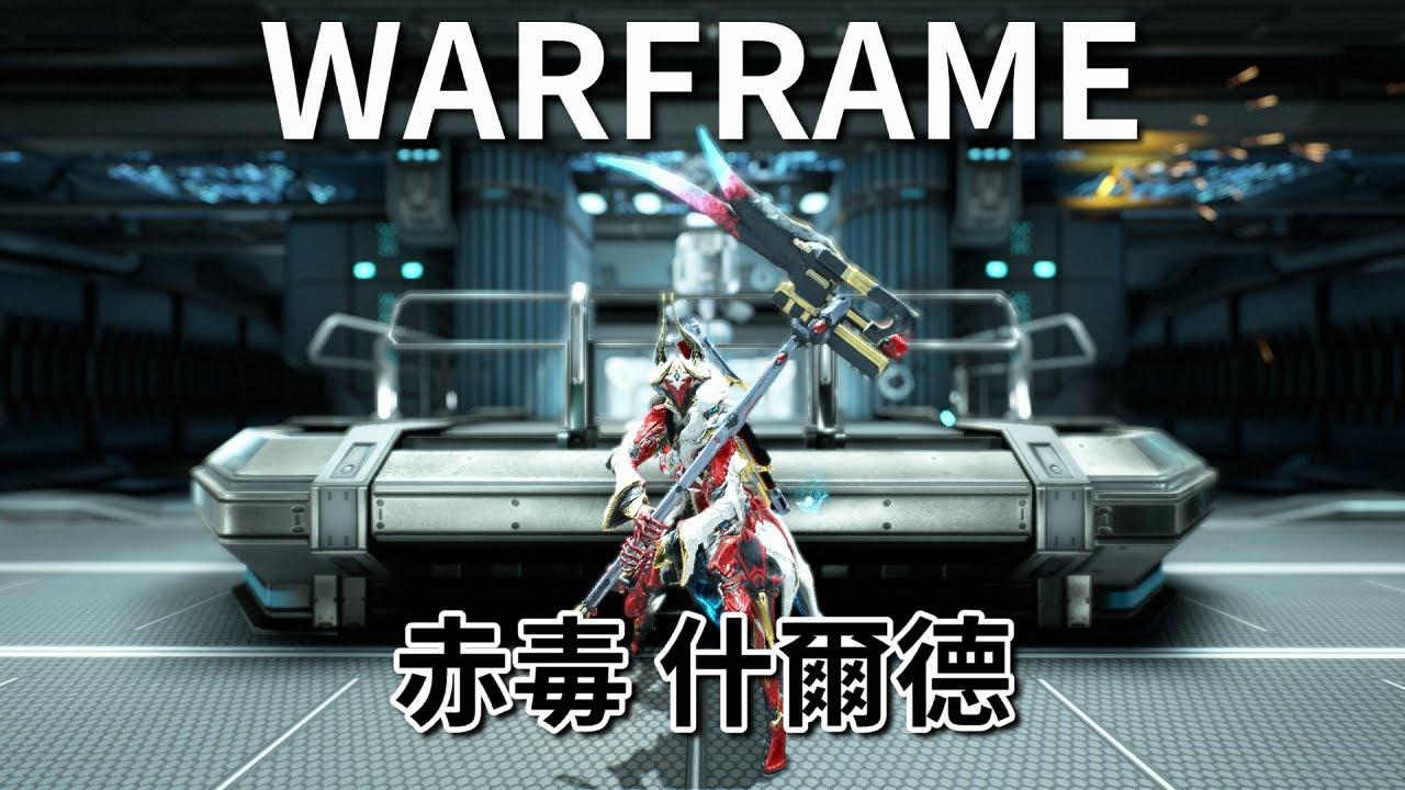 《Warframe》武器介紹─赤毒 什爾德【吸血蝶の兵器百科】 - YouTube