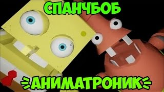- АНИМАТРОНИК СПАНЧБОБ Пародии Five Nights At Freddy s Five Nights At Krusty Krab