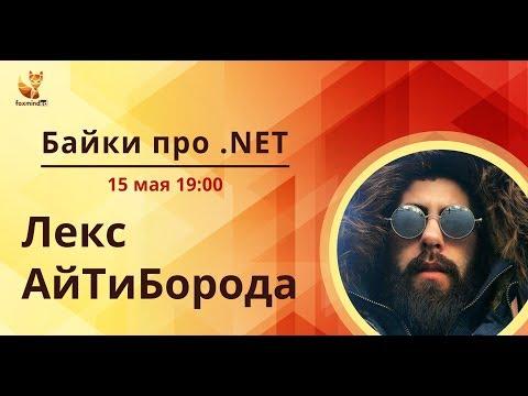 Байки про .Net c Лексом АйТи Бородой