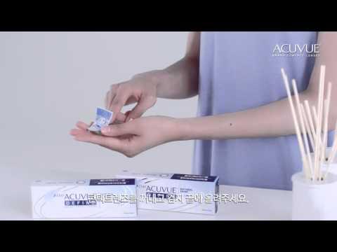 [아큐브] 콘택트렌즈 착용법__디파인_여자편