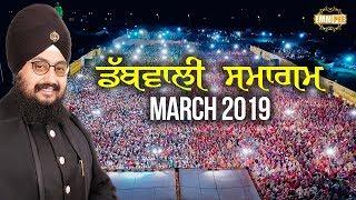 Mandi Dabwali Samagam 2019 | Full Diwan | Bhai Ranjit Singh Khalsa Dhadrianwale | HD