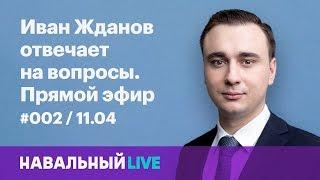 Жданов отвечает на вопросы. Эфир #002, 11.04
