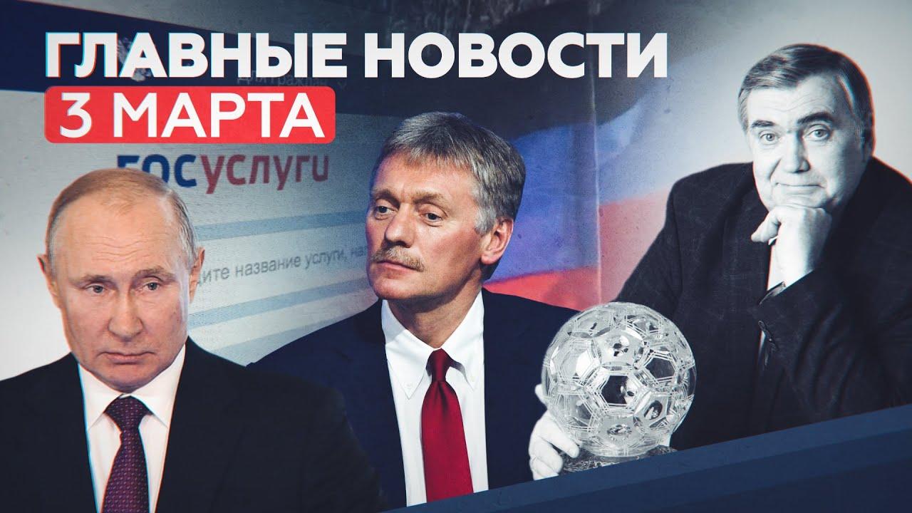 Новости дня 3 марта: выступление Путина в МВД, реакция на санкции Запада, кончина Юрия Розанова