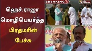 ஹெச்.ராஜா மொழிபெயர்த்த பிரதமரின் பேச்சு   PM Modi Arrival   H Raja   Chennai
