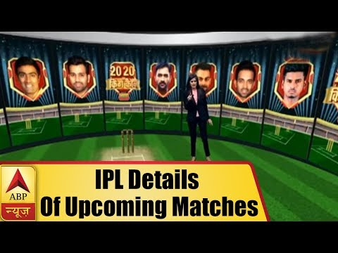 IPL 2018: Here are the details of all upcoming matches