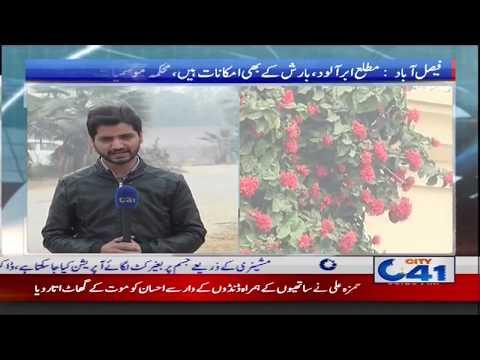 Faisalabad Weather Repot Today | 16 Jan 2019 | City 41