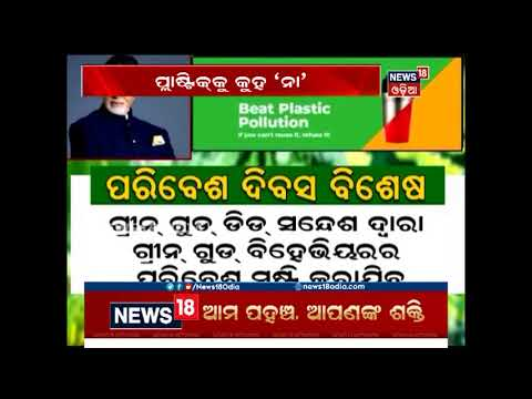 This World Environment Day ''Beat Plastic Pollution'' | News18 Odia