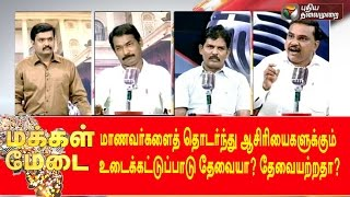 Makkal Medai 06-10-2015 Dress code for teachers spl show full youtube video 06.10.15 | Puthiyathalaimurai tv shows 6th October 2015