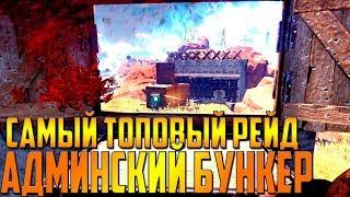 RUST - РЕЙД АДМИНСКОГО БУНКЕРА В КАМНЕ , 10.000 ПАТРОН В ТУРЕЛИ , САМЫЙ БОГАТЫЙ ТАЙНИК С РАКЕТАМИ !