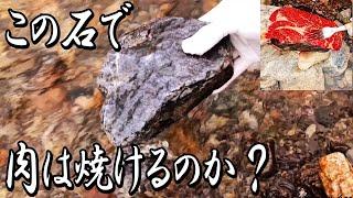 【一人焼肉】奈良県のとある川でBBQしてみた【はたして分厚いその辺に落ちてる石で肉は焼けるのか?】camp outdoor Japanese food