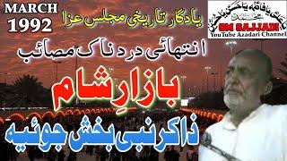 Zakir Nabi Bukhsh Joya   Masaib Bazar e Sham   15 March 1992   Best Yadgaar Old Majlis (SM Sajjadi)