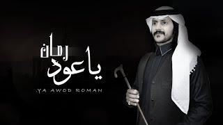 ياعود رمان - حشان ال منجم   ( حصرياً ) 2020
