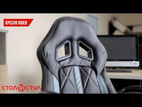 "Компьютерное кресло Rider. Обзор ""Стол и Стул"". Интернет магазин мебели Stol-i-stul.com.ua"