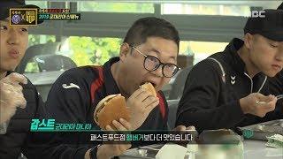 [HOT] Eat fast food,진짜 사나이 300 20190104
