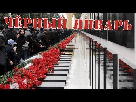 20 января в Азербайджане — День всенародной скорби.
