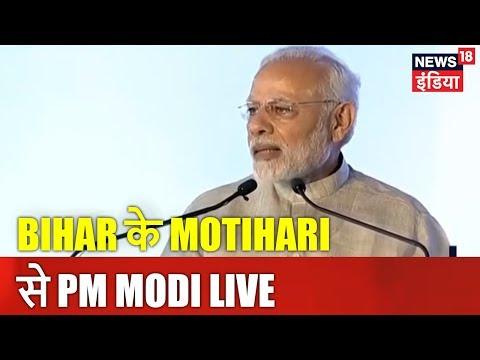 Bihar के Motihari से PM Modi Live   Modi In Bihar Video   News18 India