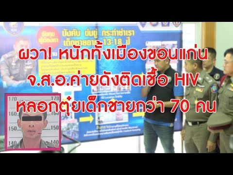 ผวา!ทั้งเมืองขอนแก่น จ.ส.อ.ค่ายดังติดเชื้อ HIV หลอกตุ๋ยเด็กชายกว่า70 คน