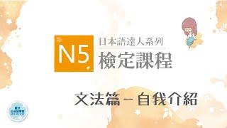 Study Japanese 【日本語達人N5檢定課程】文法篇-自我介紹