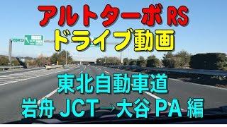 アルトターボRSでドライブ動画(岩舟JCT→大谷PA編)